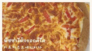 พิซซ่าไส้กรอกคีโต | Keto Frien…