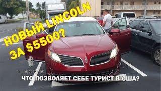 Lincoln MKS В Кредит - ТУРИСТ купил авто в США / иммиграция и жизнь в США Грин Карта