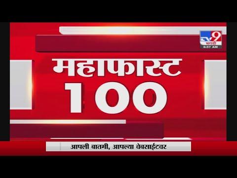 Download MahaFast News 100   महाफास्ट न्यूज 100   7 AM   25 June 2021-TV9