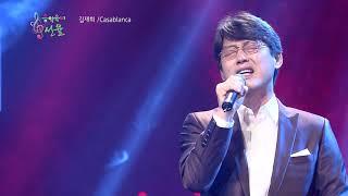 [SY TV - 음악속에선율] 카사블랑카 - 김재희