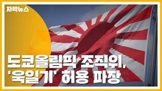 [자막뉴스] 도쿄올림픽 조직위, '욱일기' 허용 파장 / YTN