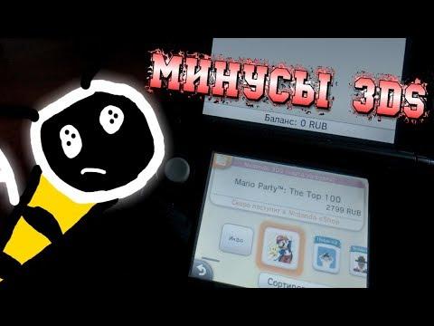 МИНУСЫ NINTENDO 3DS