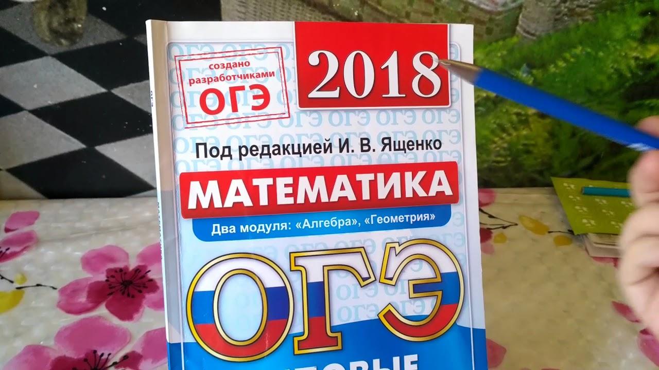 Гдз огэ по математике 2018 под редакцией ященко