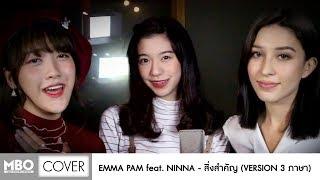 [Cover 3 ภาษา By EMMA&PAM Feat. NINNA ] : สิ่งสำคัญ