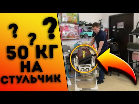 Стульчик Baoneo / Какой вес выдерживает детский стульчик для кормления?  50 кг веса, это не предел!