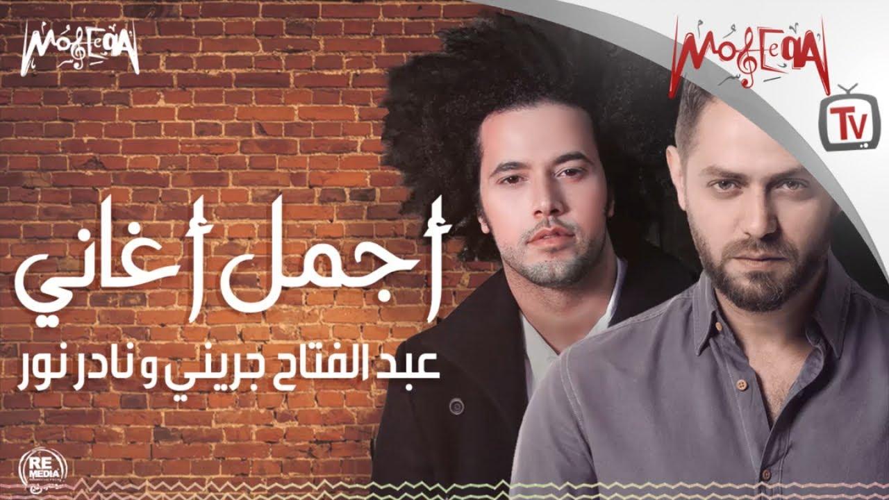 Moseeqa stars - أجمل أغاني عبد الفتاح جريني ونادر نور
