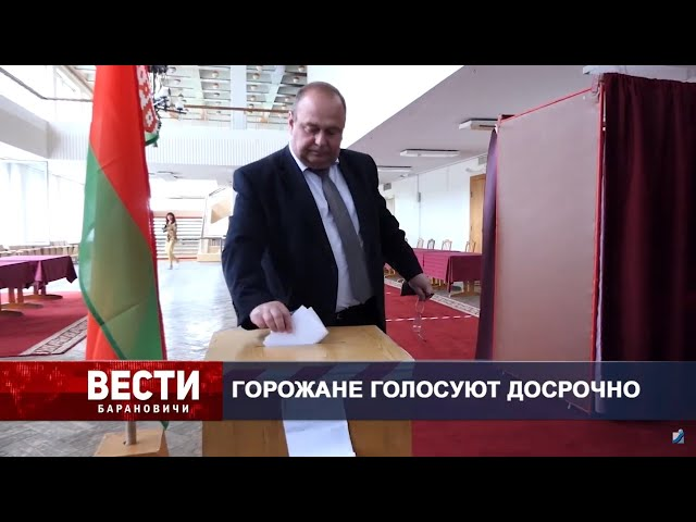 Вести Барановичи 06 августа 2020.