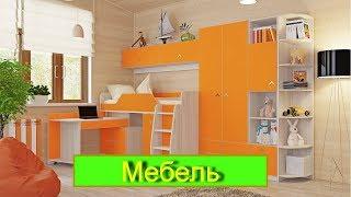 Развивающее видео детям. Мебель. Learn furniture in Russian language