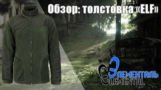 Обзор Толстовка флисовый Elf производства Элементаль