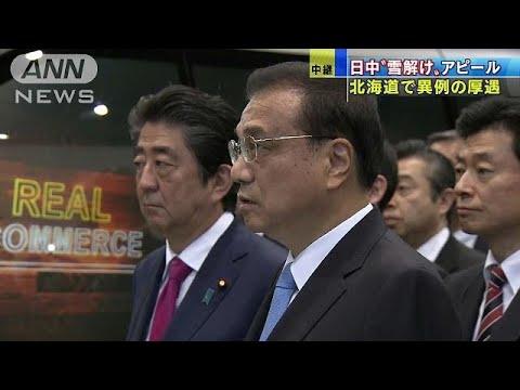 安倍総理、北海道で異例の厚遇 日中雪解けアピール(18/05/11)