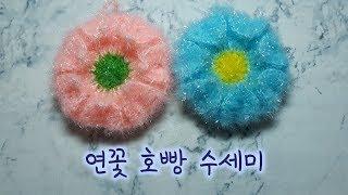 [코바늘하나로] 연꽃 …