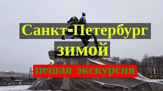 Санкт-Петербург зимой, однодневная экскурсия по Санкт-Петербургу