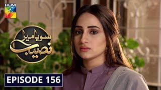 Soya Mera Naseeb Episode 156 HUM TV Drama 21 January 2020