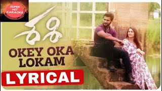 Oke oka Lokam Nuvve Lyrical Song - Sashi Songs 2021 | Sid Sriram | Arun Chiluveru