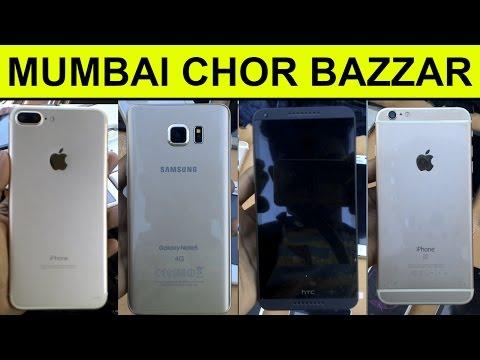 CHOR BAZAAR IN MUMBAI DADAR   CHOR BAZAAR OF IPHONES in cheap prices   CHOR BAZAAR ELECTRONICS