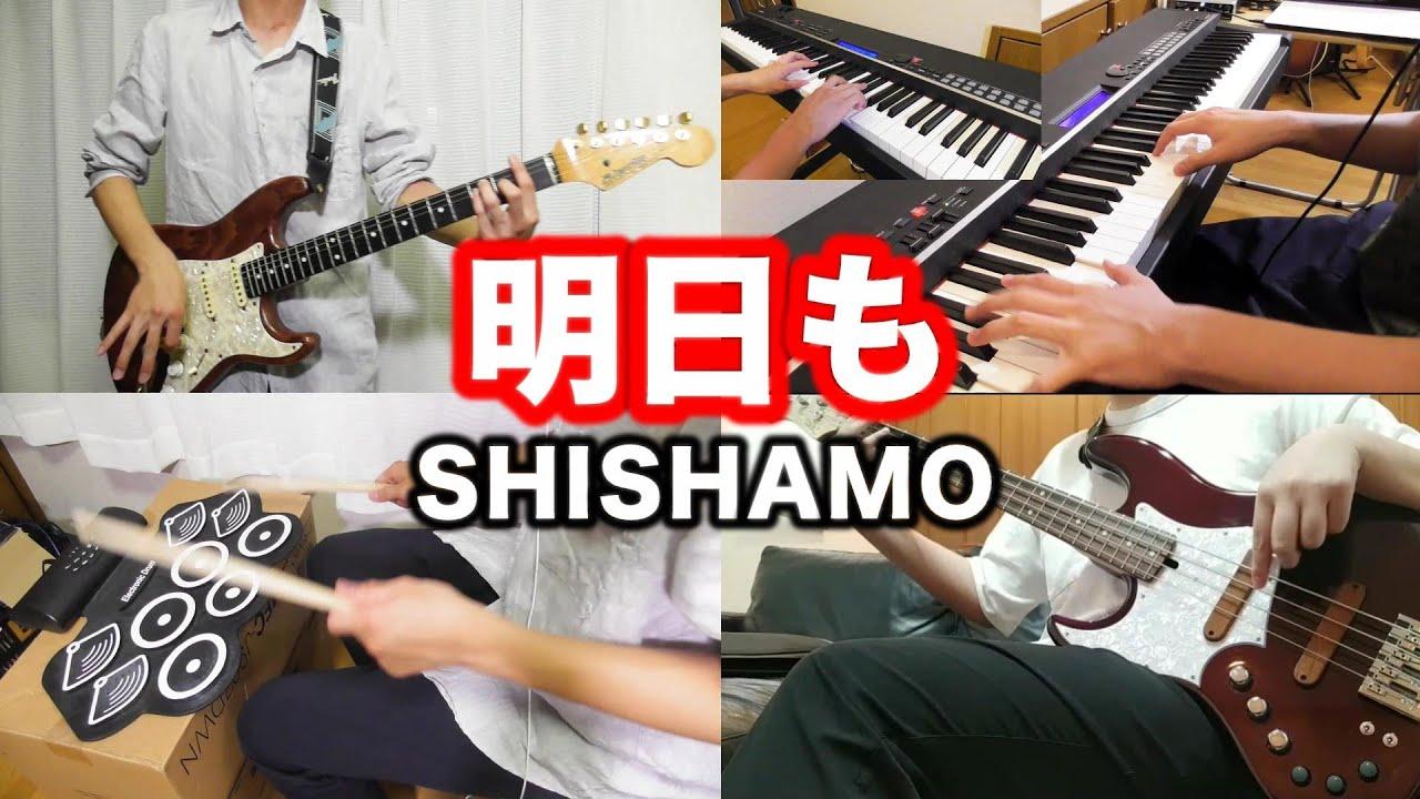 【バンドカバー】明日も / SISHAMO【演奏してみた】【Band Cover】
