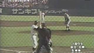 1973.10.10 巨人vs阪神 首位攻防戦 2/6