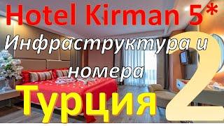 Обзор отеля Kirman Arycanda De Luxe 5 Алания Турция Часть 2 Инфраструктура и номера