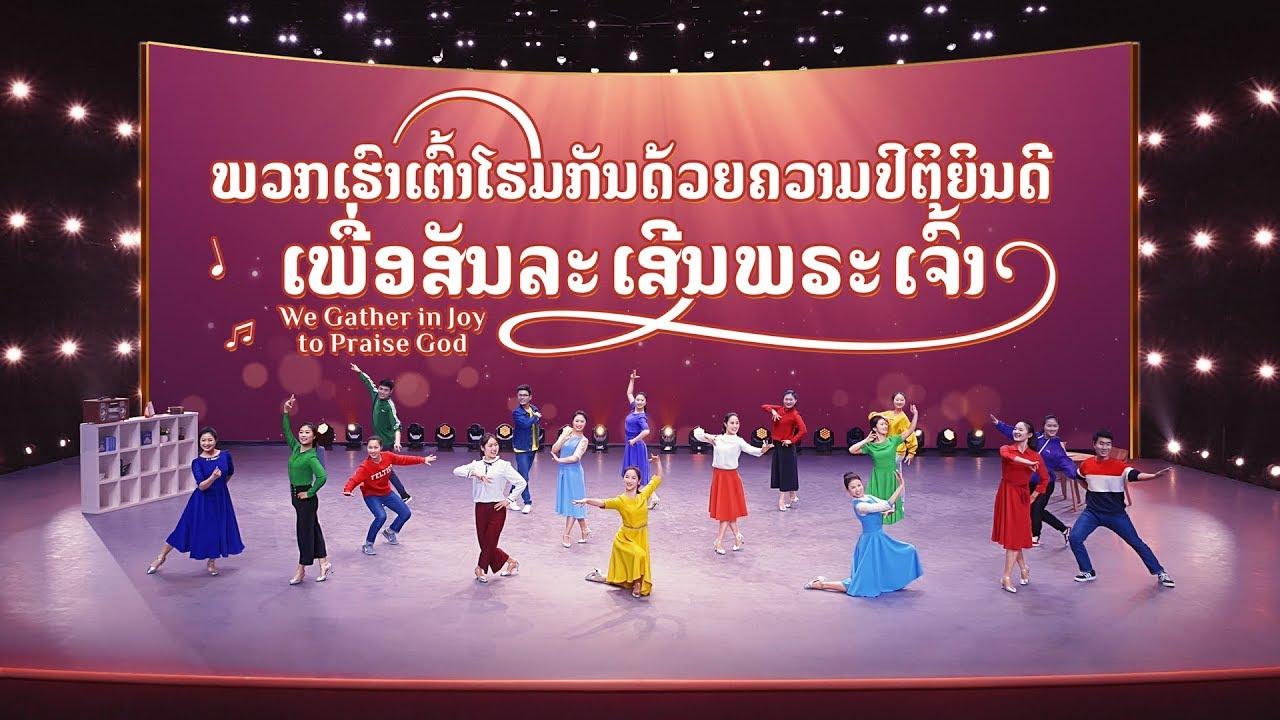 """Lao Christian Song l """"ພວກເຮົາເຕົ້າໂຮມກັນດ້ວຍຄວາມປິຕິຍິນດີເພື່ອສັນລະເສີນພຣະເຈົ້າ"""""""