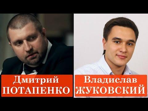 Дмитрий ПОТАПЕНКО и Владислав ЖУКОВСКИЙ - Как выживать в вечно переходной экономике?