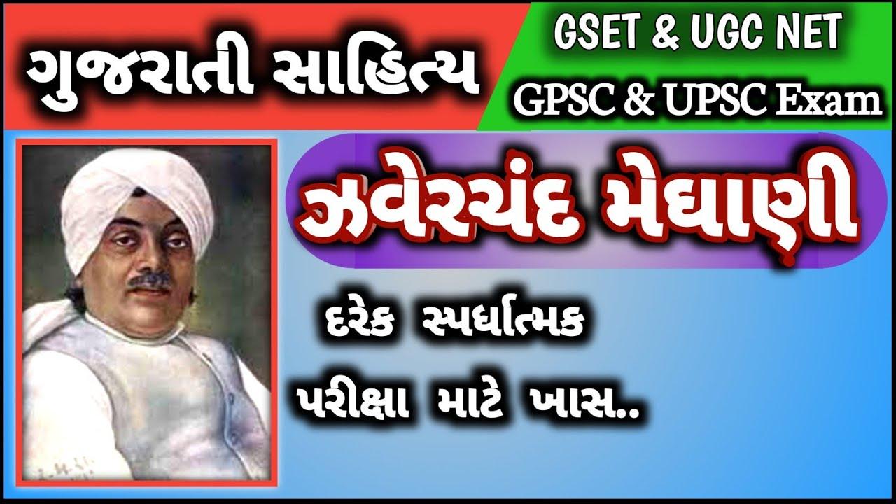 Zaverchand Meghani Books Pdf Gujarati