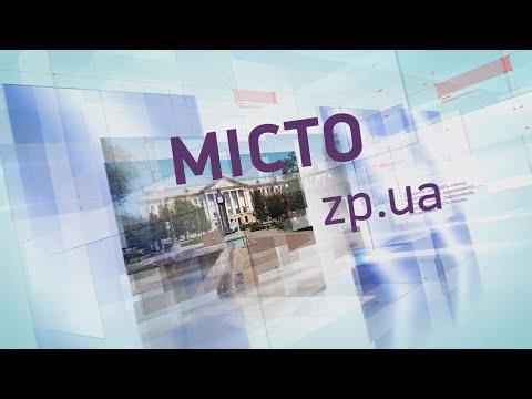 Телеканал Z: МІСТО zp.ua, Випуск 63 - 11.12.2020