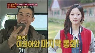 Download [Real men] 진짜 사나이 - Lee Ki-u♡Lee Chung-a, End of the line 20160207 Mp3