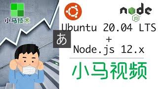 新环境新开始 - Ubuntu 20 LTS + Node.js
