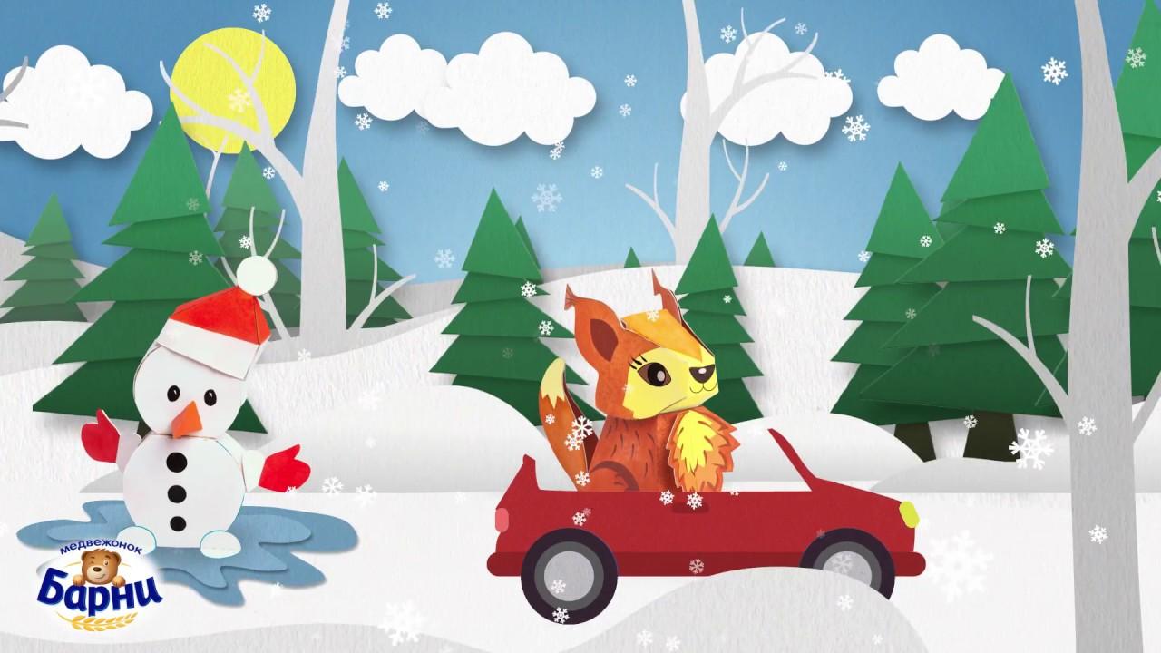 Как спасти Снеговика: Приключения игрушек из Новогодней Мастерской Барни