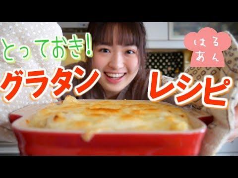 チーズとろ~り定番マカロニグラタンの作り方簡単レシピ