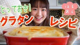 チーズとろ~り!定番マカロニグラタンの作り方【簡単レシピ】