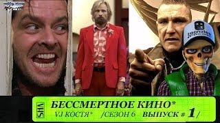 Джек Николсон, Капитан Фантастик и Карты, деньги, два ствола