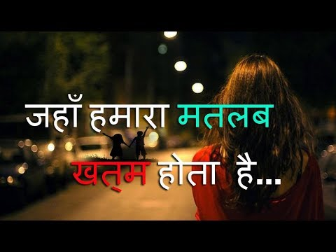 Quotes on Life | Motivational whatsapp status | Jaha humara matlab