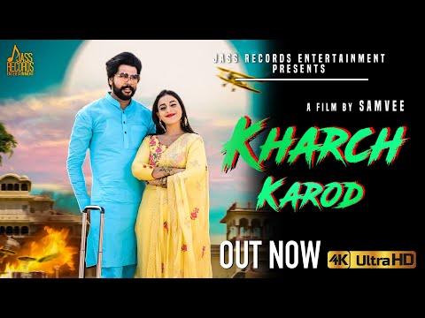 Kharch Karod (Full Video) | Renuka Panwar | Samvee | Kashika Bhatia | Haryanvi Songs Haryanavi 2020