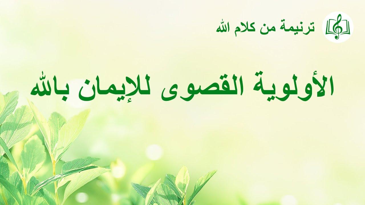 Arabic Christian Song – الأولوية القصوى للإيمان بالله – ترنيمة