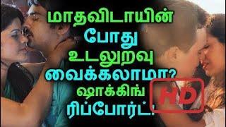 மாதவிடாயின் போது உடலுறவு வைக்கலாமா? | Tamil Health Tips | Home Remedies | Latest News