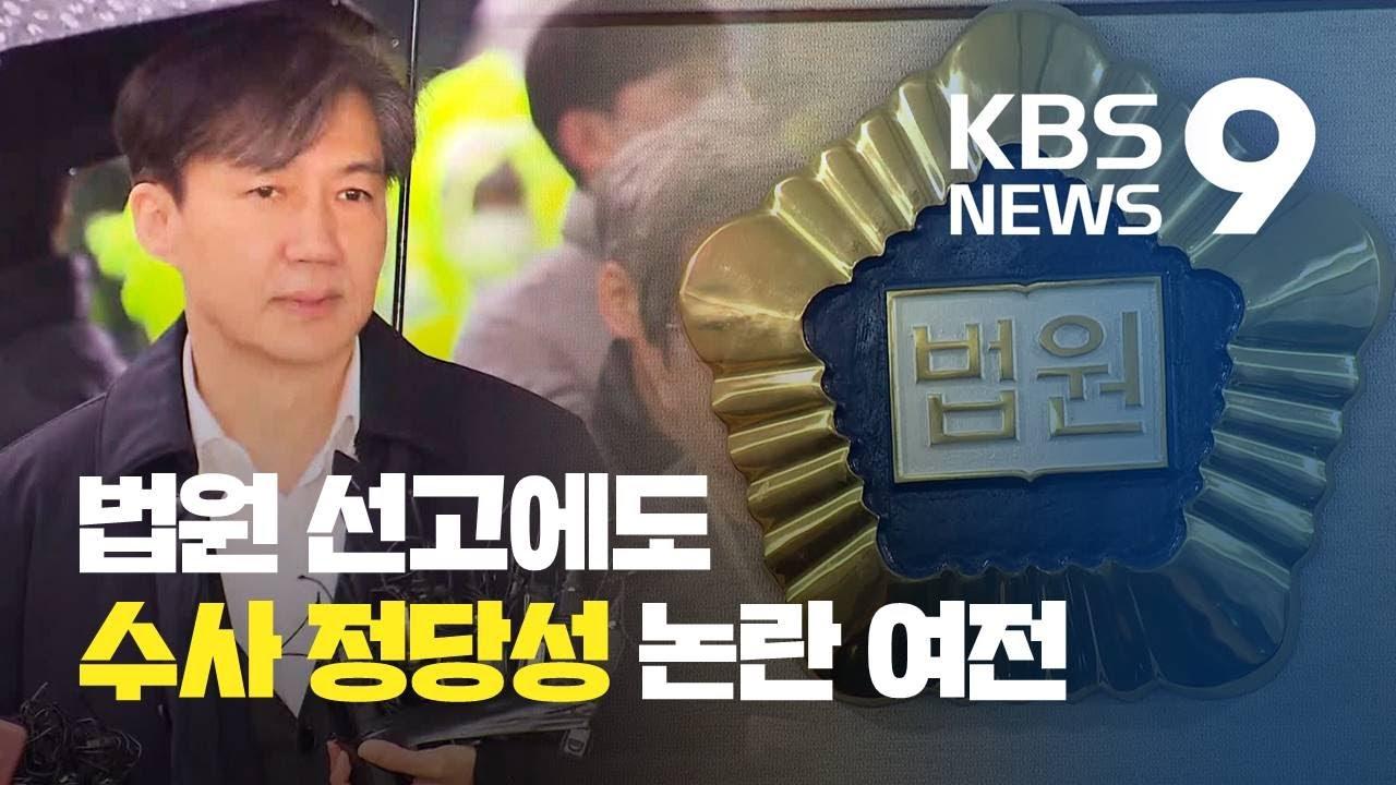검찰 수사 1년…'조국 일가 혐의' 법원의 판단은? / KBS뉴스(News)