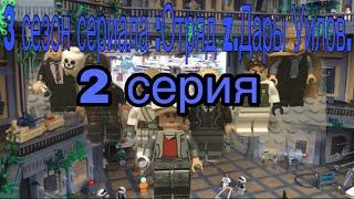 2 серия 3 сезона сериала Отряд z.//Кибер Кристалл.//Лего анимация.