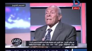 كلام تانى| استاذ تاريخ بجامعة حلوان : سعد زغلول يعترف بمذكراته كان يلعب القمار ويشرب الخمر