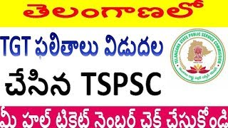 TGT Results are Out, Check Your Hall Ticket Number | TSPSC | special must watch now by SRINIVAS Mech