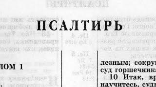 Скачать Библия Псалтирь Ветхий Завет читает Александр Бондаренко