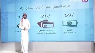 رقم - 5.6 مليار ريال حجم السوق الإلكترونية في السعودية