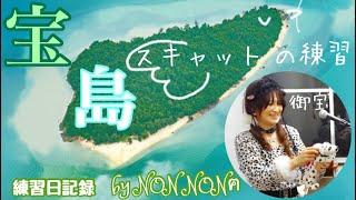 宝島(T-SQUARE) 作曲/和泉宏隆 うたってみた 歌詞はないけどスキャットで♬by NON NONฅ ☆ワン!ダフルな年にしたいですね☆ 選曲のキッカケはピアノ雑誌を持って ...
