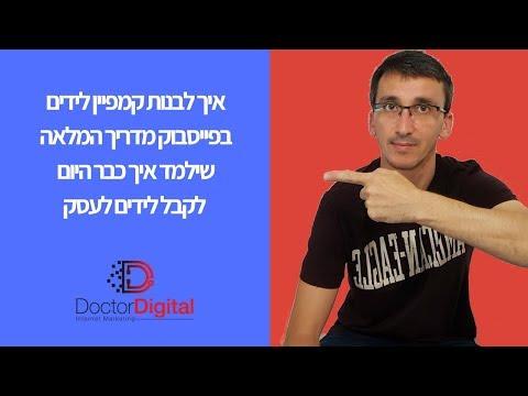 איך לבנות קמפיין לידים בפייסבוק וליצור עוד היום לידים חמים לעסק שלך?