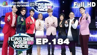 I Can See Your Voice -TH | EP.184 | คิมดงฮัน | 28 ส.ค. 62 Full HD