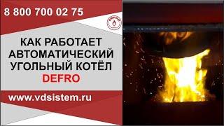 Как работает автоматический угольный котел DEFRO(На данном видео представлен подробный видео обзор работающего автоматического угольного котла., 2012-02-16T08:05:51.000Z)
