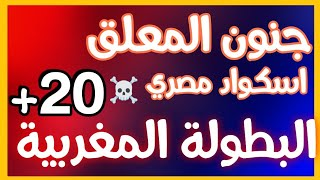 جنون المعلق علي اسكواد مصري 😱🔥 جيم اسطوري في البطولة المغربية | ببجي موبيل