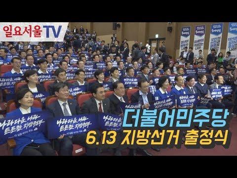 더불어민주당, 6.13 지방선거 출정식