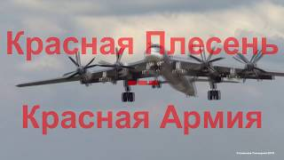 Красная Плесень-Красная Армия|КЛИП