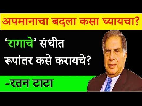 अपमानाचा बदला कसा घ्यायचा ? रतन टाटांकडून शिका | Ratan Tata Biography In Marathi